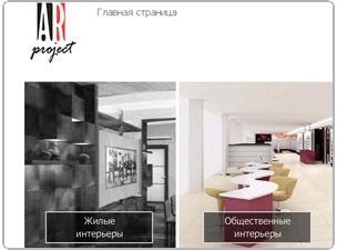 Дизайн-бюро «АР-проект»