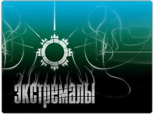Дизайн сайта Extrimaly.ru