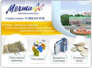 Сайт жилого комплекса  «Мечта»